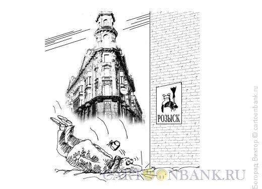 Карикатура: Разыскивается дворник, Богорад Виктор