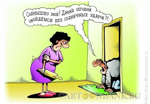 Карикатура: Солнышко, Кийко Игорь