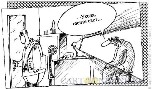 Карикатура: Уходя, гасите свет!, Шилов Вячеслав
