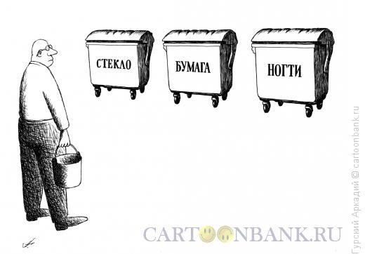 Карикатура: мусорные бачки, Гурский Аркадий