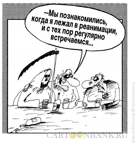 Карикатура: Подруга, Шилов Вячеслав