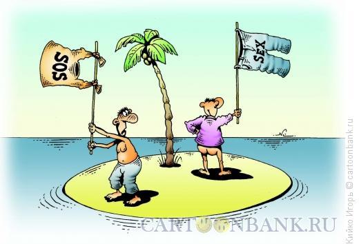 Карикатура: SOS - SEX, Кийко Игорь