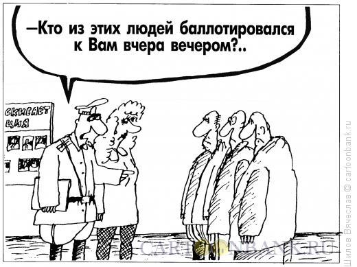 Карикатура: Опознание, Шилов Вячеслав