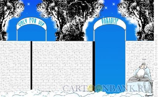 Карикатура: Рай для ВИПов, Богорад Виктор