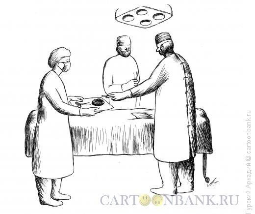 Карикатура: хирург и пепельница, Гурский Аркадий