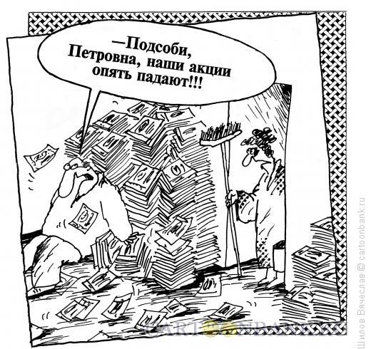 Карикатура: Акции, Шилов Вячеслав
