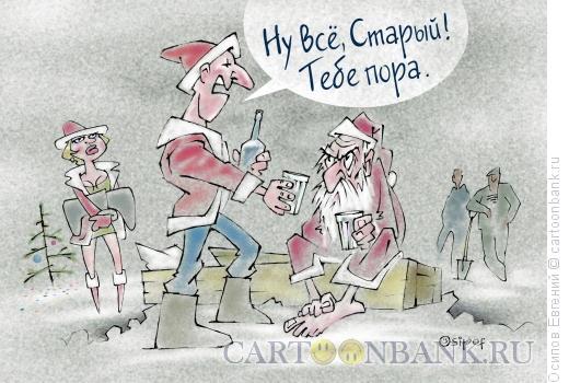 Карикатура: Старый Новый Год, Осипов Евгений