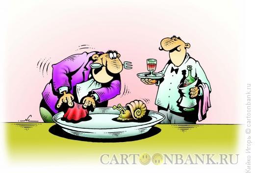 Карикатура: Тореадор с улиткой, Кийко Игорь