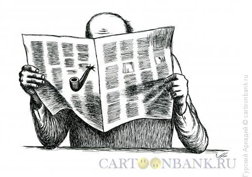 Карикатура: газета, Гурский Аркадий