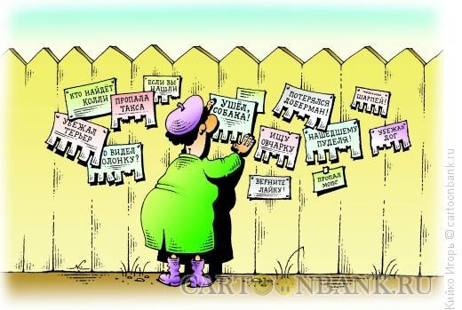Карикатура: Объявление, Кийко Игорь
