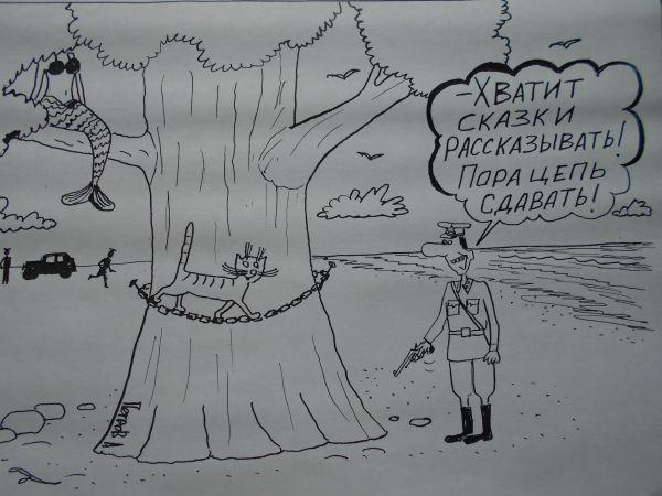 Карикатура: НКВД и сказки Пушкина, Петров Александр