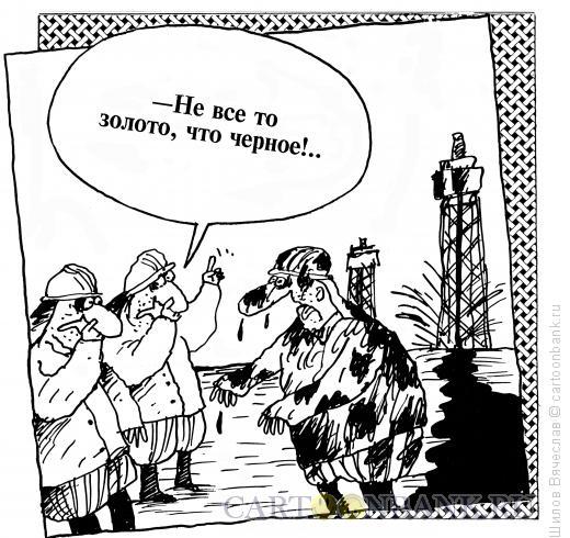 Карикатура: Черное золото, Шилов Вячеслав