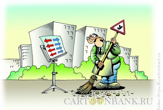 Карикатура: Дворник, Кийко Игорь
