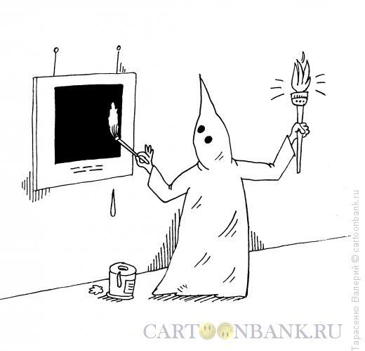 Карикатура: Ку-клукс-клан против!, Тарасенко Валерий