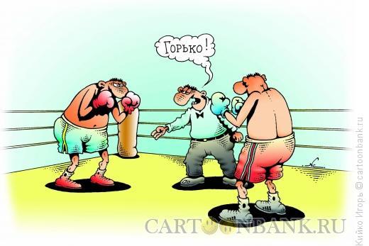 Карикатура: Бокс - горько, Кийко Игорь