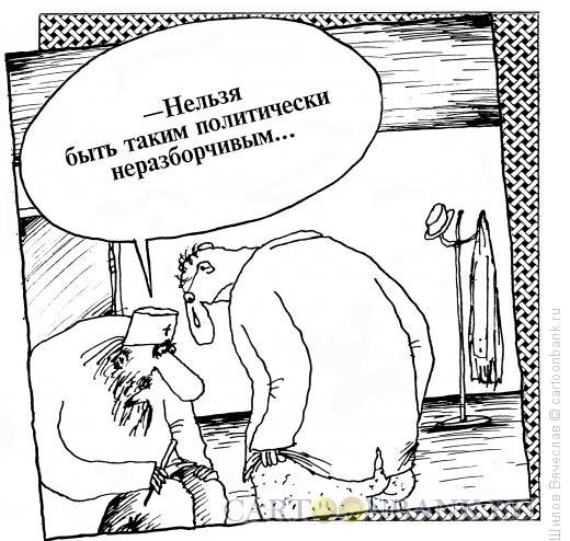 Карикатура: Неразборчивость, Шилов Вячеслав