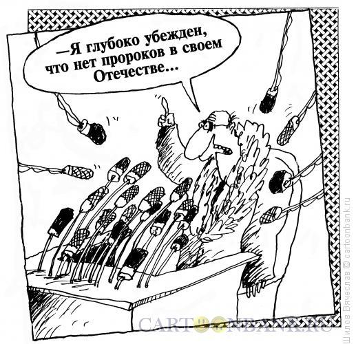 Карикатура: Пророк, Шилов Вячеслав