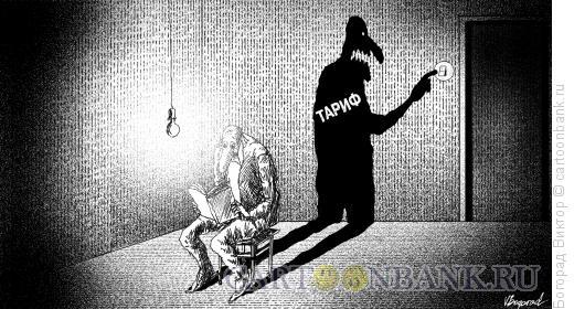Карикатура: Тариф, Богорад Виктор