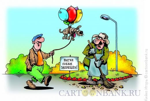 Карикатура: Выгул собак, Кийко Игорь