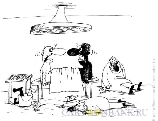 Карикатура: Пьяные хирурги, Шилов Вячеслав