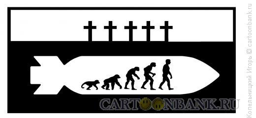 Карикатура: Эволюция и оружие, Копельницкий Игорь