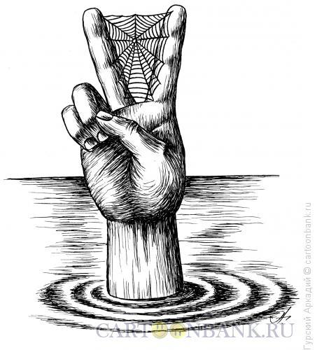 Карикатура: ладонь в воде, Гурский Аркадий