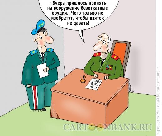Карикатура: Отката не будет, Тарасенко Валерий