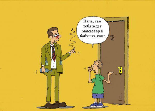 Карикатура: Лучше не входи., Омельянчук Сергей