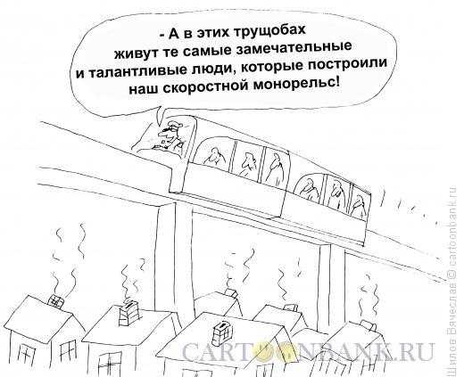 Карикатура: Монорельс, Шилов Вячеслав