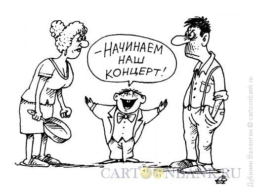 Карикатура: Семейный концерт, Дубинин Валентин