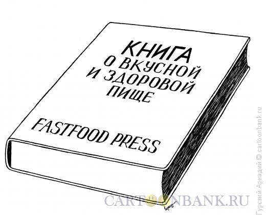 Карикатура: кулинарная книга, Гурский Аркадий