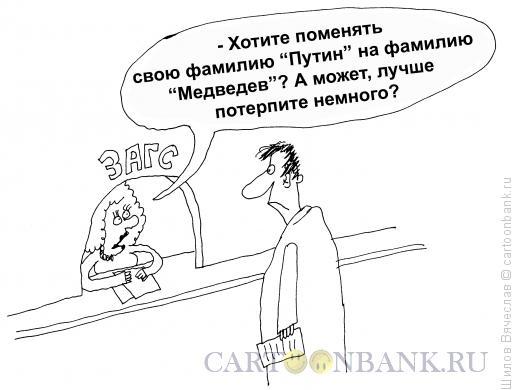 Карикатура: Фамилия, Шилов Вячеслав