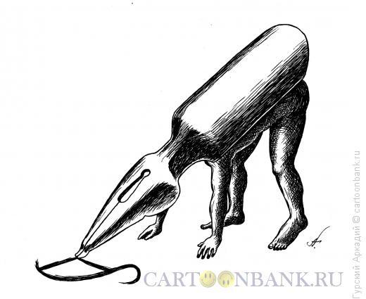Карикатура: перо писчее, Гурский Аркадий