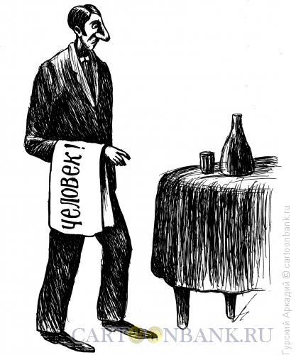 Карикатура: официант с полотенцем, Гурский Аркадий
