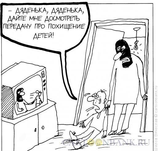 Карикатура: Похищение, Шилов Вячеслав