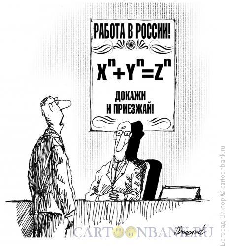 Карикатура: Приглашение в Россию умных, Богорад Виктор