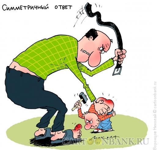 Карикатура: Симметричный ответ, Воронцов Николай