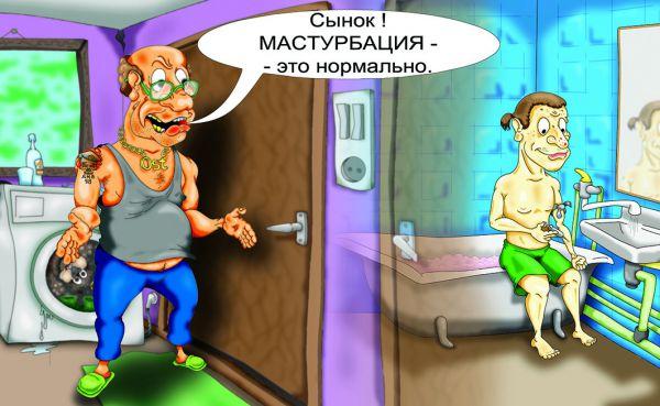 Карикатура: Наивный папа, Дмитрий Субочев