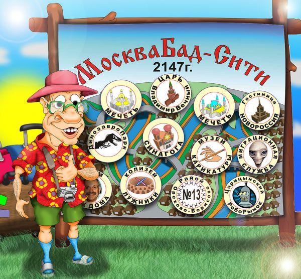 Карикатура: Турист, Дмитрий Субочев