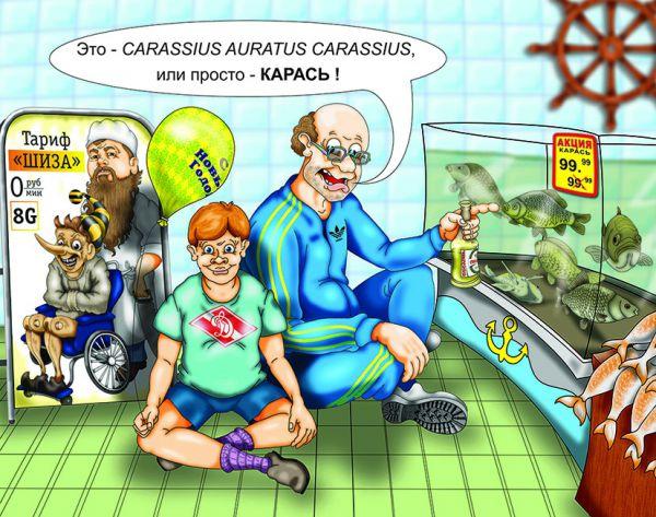 Карикатура: Выходной с папой, Дмитрий Субочев