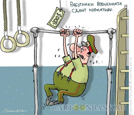 Карикатура: Военком, Воронцов Николай