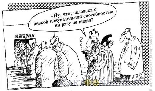 Карикатура: Покупатель, Шилов Вячеслав