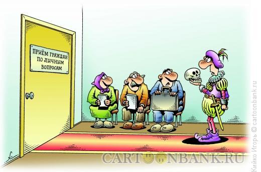 Карикатура: Личный вопрос, Кийко �горь