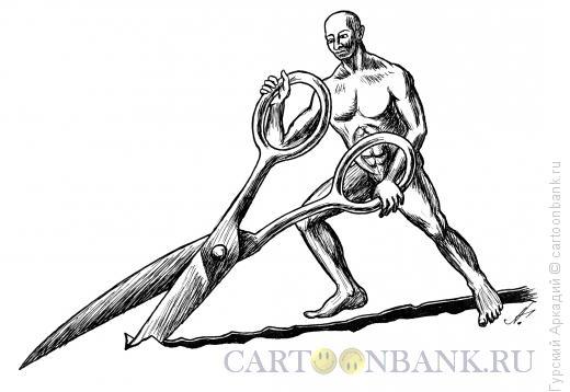 Карикатура: ножницы, Гурский Аркадий