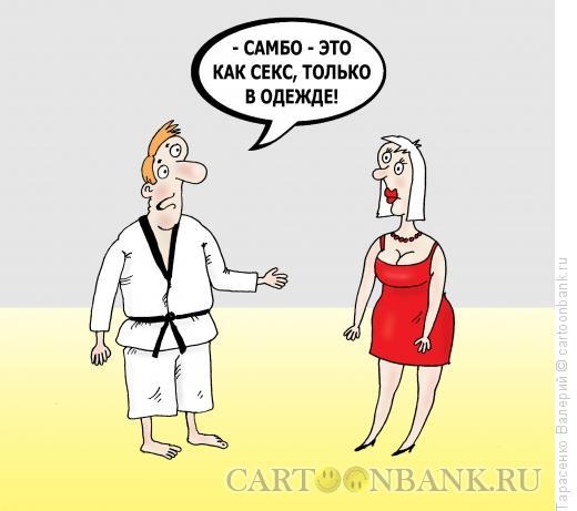 Карикатура: Чемпион по самбо, Тарасенко Валерий