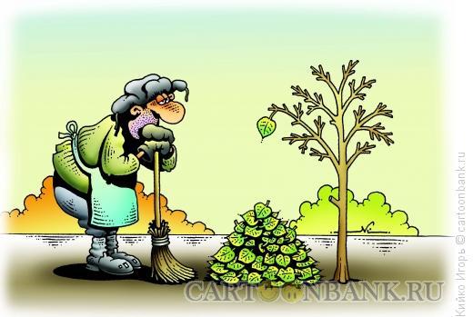 Карикатура: Последний листок, Кийко Игорь