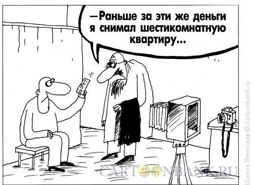 Карикатура: Шестикомнатная квартира, Шилов Вячеслав