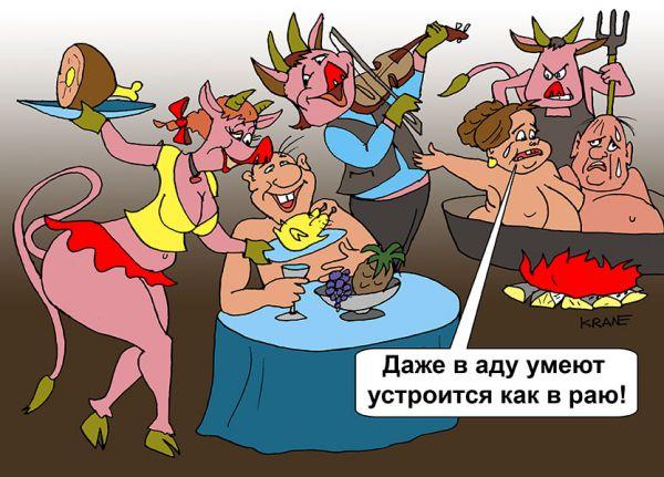 Карикатура: В аду как в раю, Евгений Кран