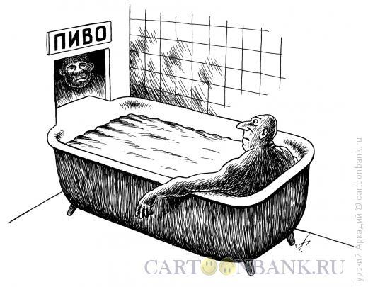 Карикатура: ванна - пивная, Гурский Аркадий