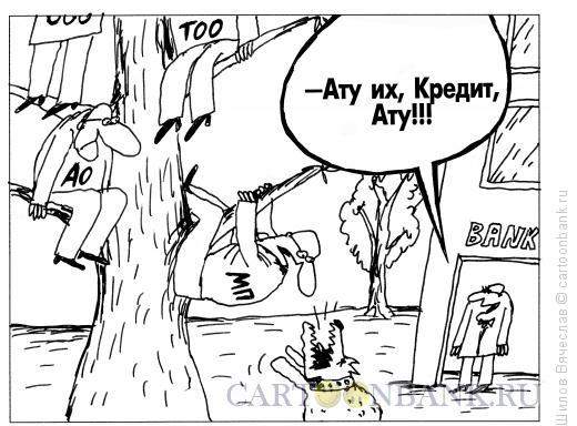 Карикатура: Кредит, Шилов Вячеслав